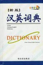 A NEW CHINESE-ENGLISH DICTIONARY (COM PIN YIN)